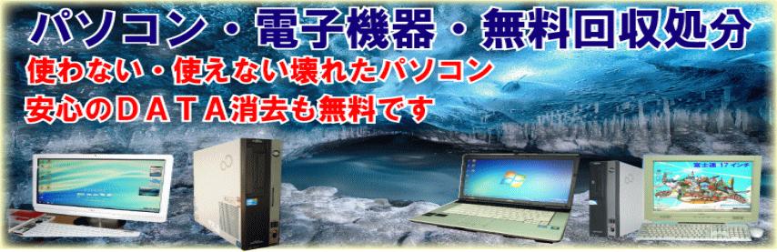 パソコン・電子機器・無料回収処分