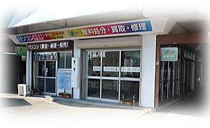 虫ネット店舗の画像