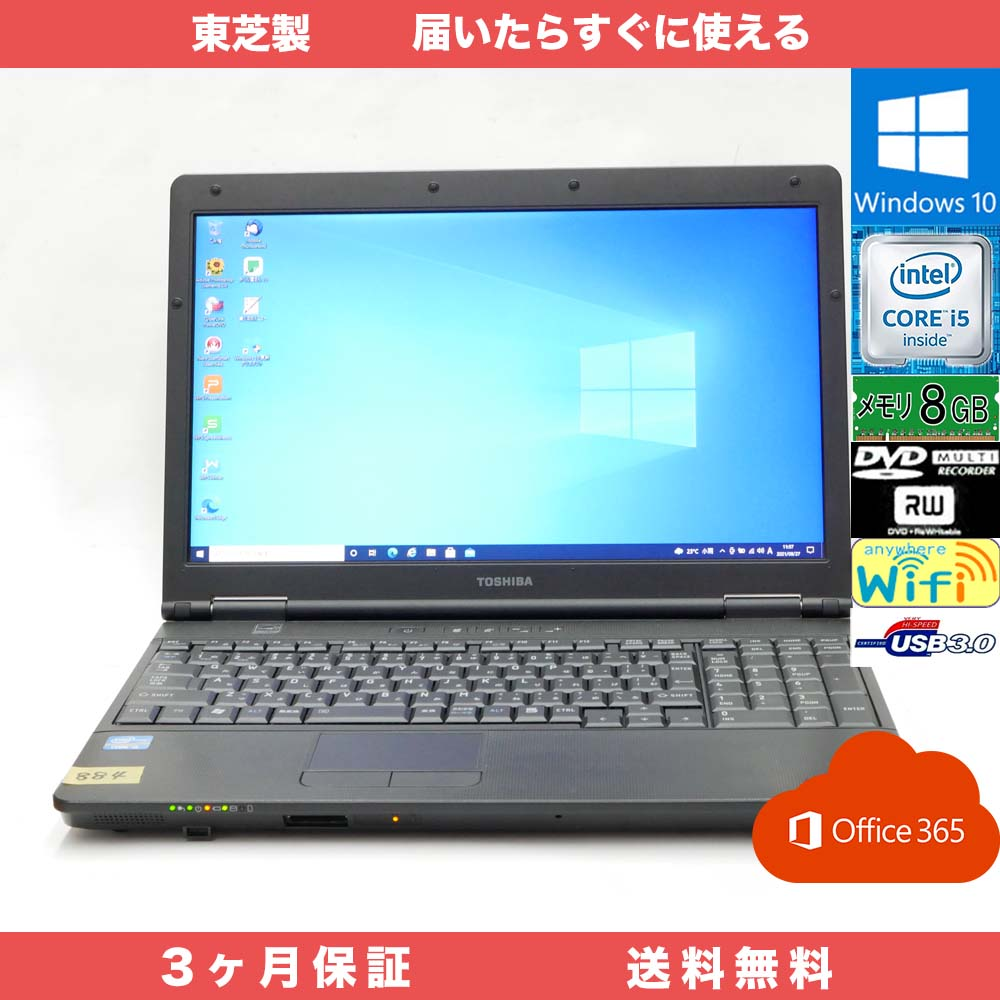 東芝 dynabook Satellite B552/H Microsoft office 365